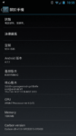android-4.2.2-n7100-3