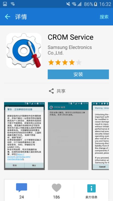 Unlock Bootloader with CROM Service, Chinese Samsung Devices