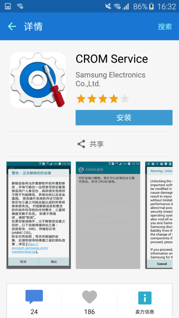 Unlock Bootloader of Chinese Samsung Devices using CROM Service